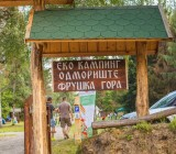 eco camping Fruska gora1